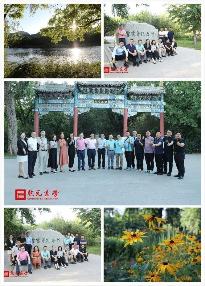中国企业家学者项目