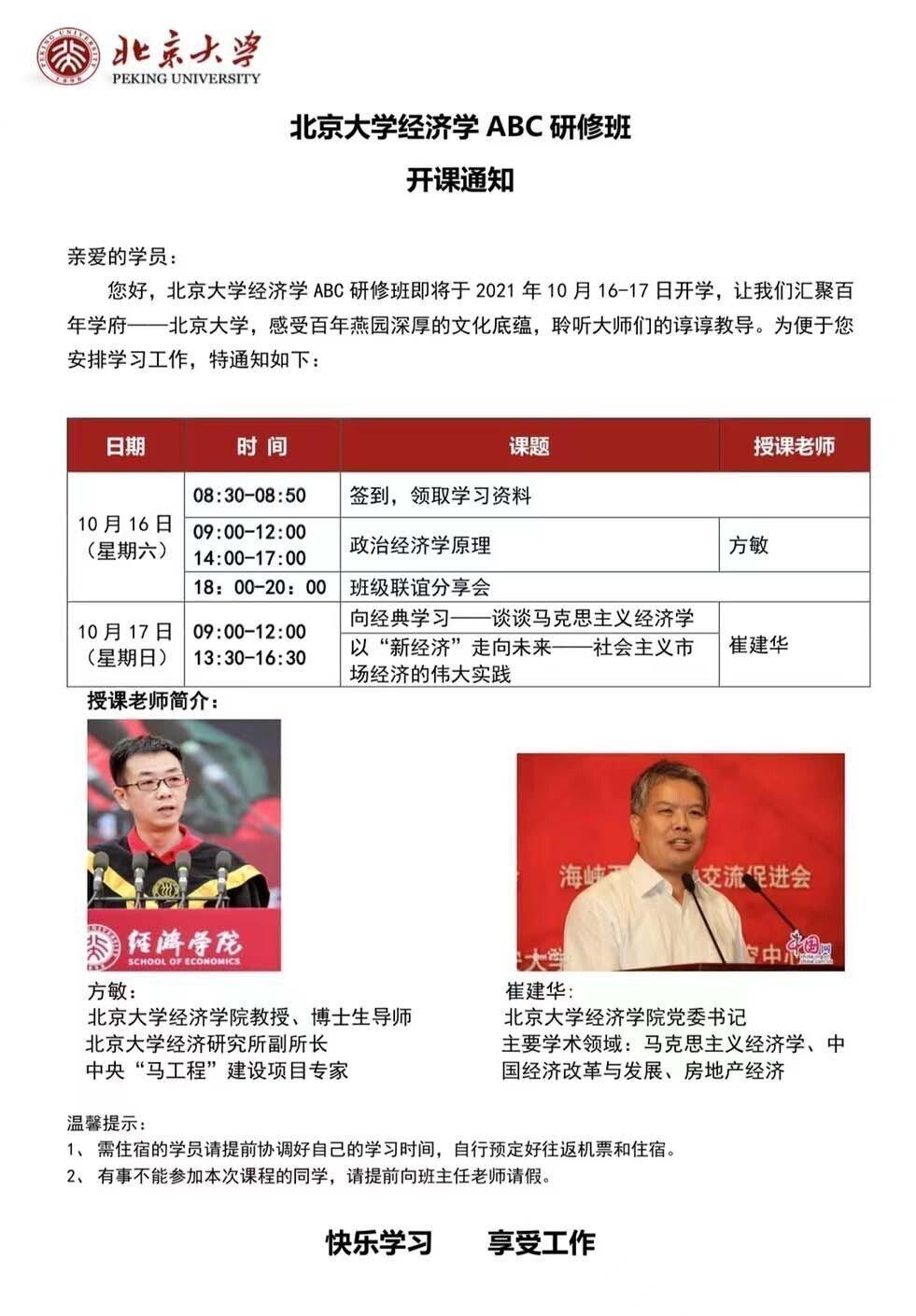北京大学经济学ABC 研修班